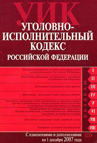 Обложка книги Уголовно-исполнительный кодекс РФ. Текст с изменениями и дополнениями на 1 октября 2007 года