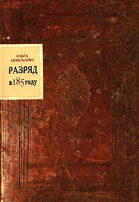 Обложка книги Разряд в 185 году