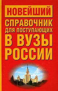 Обложка книги Новейший справочник для поступающих в вузы России