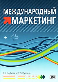 Обложка книги Международный маркетинг