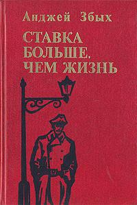 """обложка книги """"Ставка больше, чем жизнь"""""""
