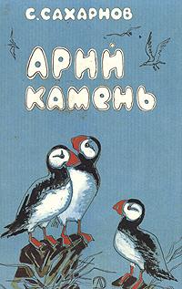 Обложка книги Арий камень