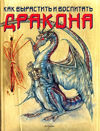 Обложка книги Как вырастить и воспитать дракона