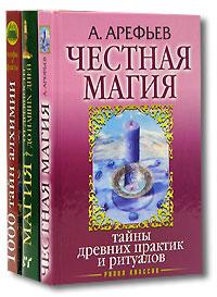 Магическая энциклопедия (комплект из 3 книг)