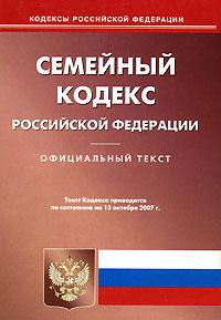 Обложка книги Семейный кодекс Российской Федерации