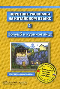 Обложка книги Короткие рассказы на китайском языке. 2. Колумб и куриное яйцо