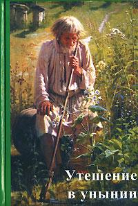 Обложка книги Утешение в унынии