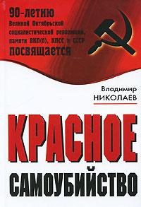 Скачать Красное самоубийство Владимир Николаев новая легко и авторитетно