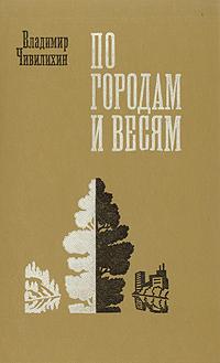Источник: Чивилихин Владимир, По городам и весям