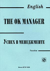 Обложка книги The OK Manager / Успех в менеджменте