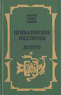 Источник: Мамин-Сибиряк Д. Н., Приваловские миллионы. Золото
