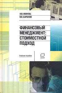 Обложка книги Финансовый менеджмент. Стоимостной подход