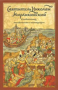 Обложка книги Святитель Николай Мирликийский в памятниках письменности и иконографии