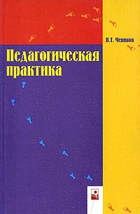 Обложка книги Педагогическая практика