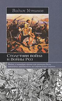 Обложка книги Столетняя война и Войны Роз