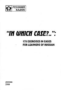"""Обложка книги """"Какой падеж?.."""": 175 упражнений для изучающих русский язык как иностранный"""