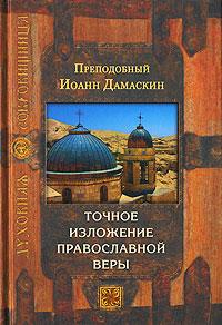 Обложка книги Точное изложение православной веры