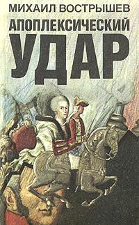 Скачать Апоплексический удар Книгу Михаила Вострышева составили легко и авторитетно