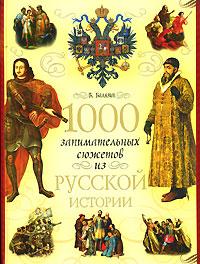 Скачать 1000 занимательных сюжетов из русской истории Долгое время обучая истории просто и забавно