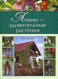 Обложка книги Лианы - удивительные растения