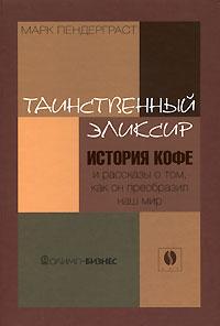 Обложка книги Таинственный эликсир. История кофе и рассказы о том, как он преобразил наш мир