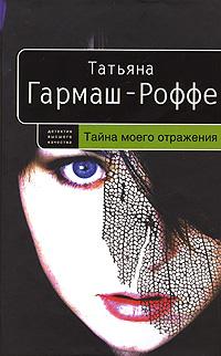 Обложка книги Тайна моего отражения