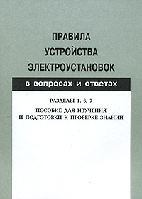 Обложка книги Правила устройства электроустановок в вопросах и ответах. Разделы 1, 6, 7