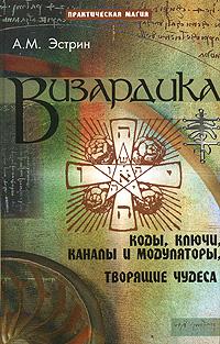 Обложка книги Визардика. Коды, ключи, каналы и модуляторы, творящие чудеса