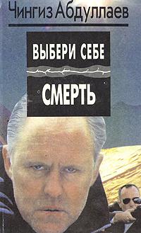 Free Выбери себе смерть download Чингиз Абдуллаев