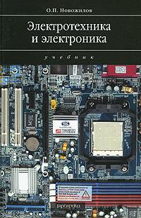 Обложка книги Электротехника и электроника