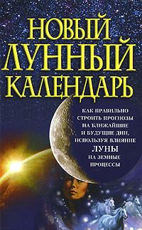 Обложка книги Новый лунный календарь