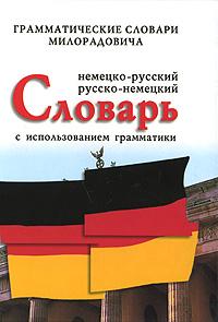 Обложка книги Немецко-русский русско-немецкий словарь с использованием грамматики