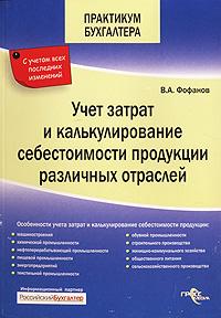 Обложка книги Учет затрат и калькулирование себестоимости продукции различных отраслей