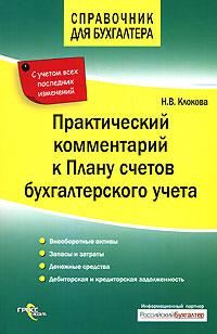 Обложка книги Практический комментарий к Плану счетов бухгалтерского учета