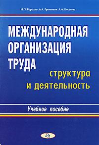 Обложка книги Международная организация труда. Структура и деятельность