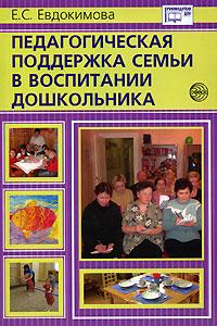 Обложка книги Педагогическая поддержка семьи в воспитании дошкольника