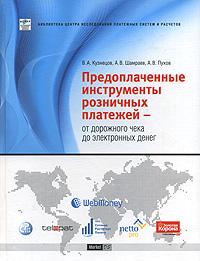 Обложка книги Предоплаченные инструменты розничных платежей - от дорожного чека до электронных денег