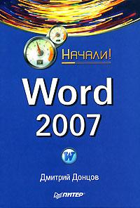 Скачать Word 2007 Данная книга - своеобразная доступно но эмоционально