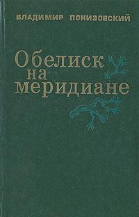 Скачать Обелиск на меридиане бесплатно Владимир Понизовский