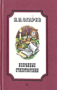 """обложка книги """"Н. П. Огарев. Избранные стихотворения"""""""