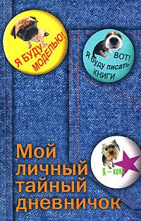 Обложка книги Мой личный тайный дневничок