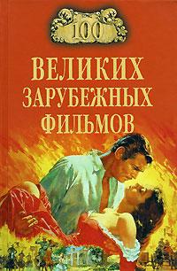 Обложка книги 100 великих зарубежных фильмов