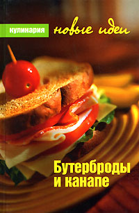 Free Бутерброды и канапе download Ольга Горинова