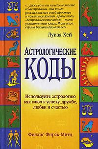 Обложка книги Астрологические коды
