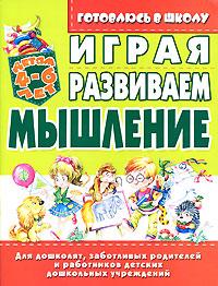 Обложка книги Играя, развиваем мышление (детям 4-6 лет)