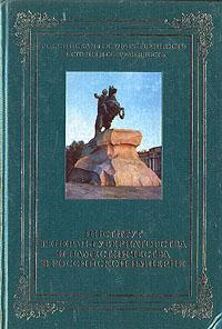 Институт генерал-губернаторства и наместничества в Российской империи. В двух томах. Том 1