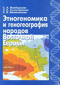 Обложка книги Этногеномика и геногеография народов Восточной Европы