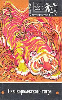 Обложка книги Сны королевского тигра