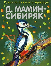 Обложка книги Рассказы старого охотника