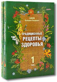 Обложка книги Традиционные рецепты здоровья. В 2-х томах